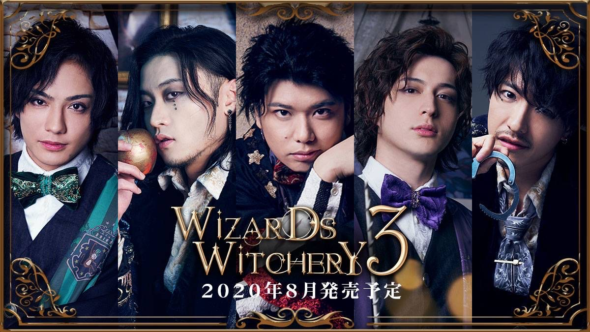 『Wizard Witchery』 新年会配信「テオの部屋」アーカイブのお知らせフォトブック『Wizard Witchery』