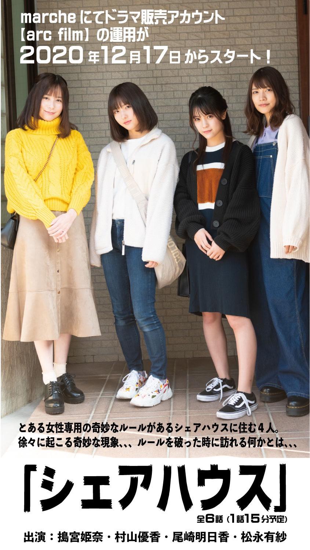 瑛(あきら)と青山凱がなんとmarcheにてドラマ「シェアハウス」全6話(1話15分)に 協力参加出演しました。 本日配信スタート12月17日21:00よりスタートします。